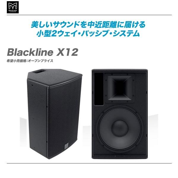 MARTIN AUDIO(マーチンオーディオ)SRスピーカー『Blackline X12』【沖縄含む全国配送料無料・代引き手数料無料!】