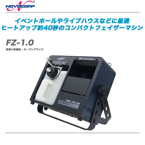 NOVA CORP(ノヴァコープ)フェイザーマシン『FZ-1.0』【代引き手数料無料♪】
