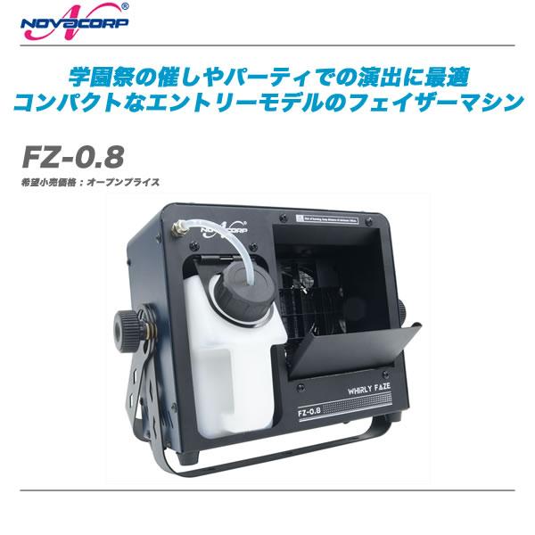 NOVA CORP(ノヴァコープ)フェイザーマシン『FZ-0.8』【代引き手数料無料♪】