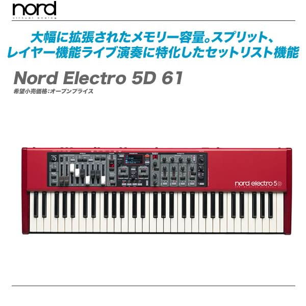 Nord(ノード) ステージ・キーボード『Nord Electro 5D 61』【全国配送無料・代引き手数料無料♪】