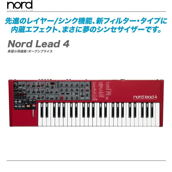 Nord(ノード) シンセサイザー『Nord Lead 4』【全国配送無料・代引き手数料無料♪】