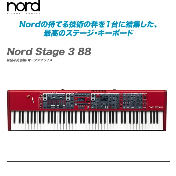 Nord(ノード) ステージ・キーボード『Nord Stage 3 88』【全国配送無料・代引き手数料無料♪】