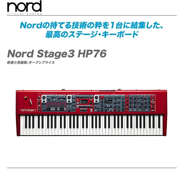 Nord(ノード) ステージ・キーボード『Nord Stage 3 HP 76』【全国配送無料・代引き手数料無料♪】