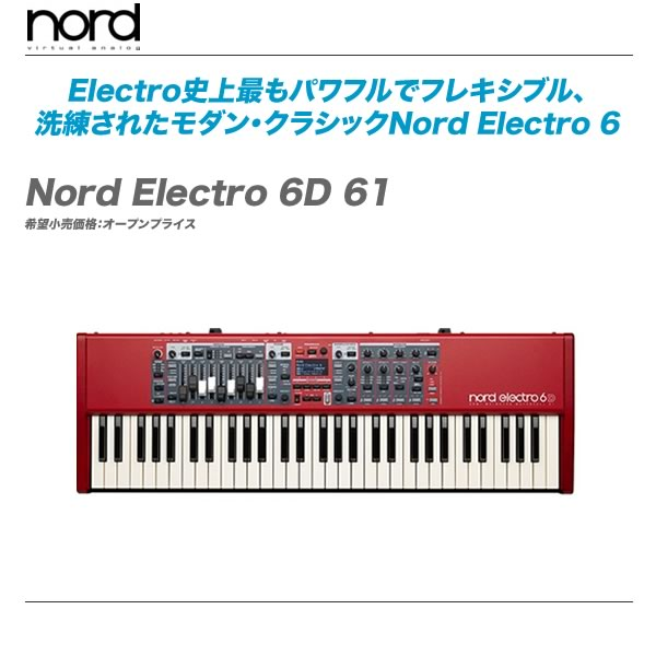 Nord(ノード) ステージ・キーボード『Nord Electro 6D 61』【全国配送無料・代引き手数料無料♪】