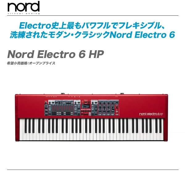 Nord(ノード) ステージ・キーボード『Nord Electro 6 HP』【全国配送無料・代引き手数料無料♪】