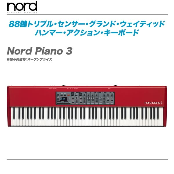 Nord(ノード) ステージ・キーボード『Nord Piano 3』【全国配送無料・代引き手数料無料♪】
