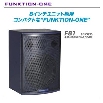 FUNKTION ONE(ファンクションワン)『F81』(ペア販売)【全国配送無料・代引き手数料無料♪】