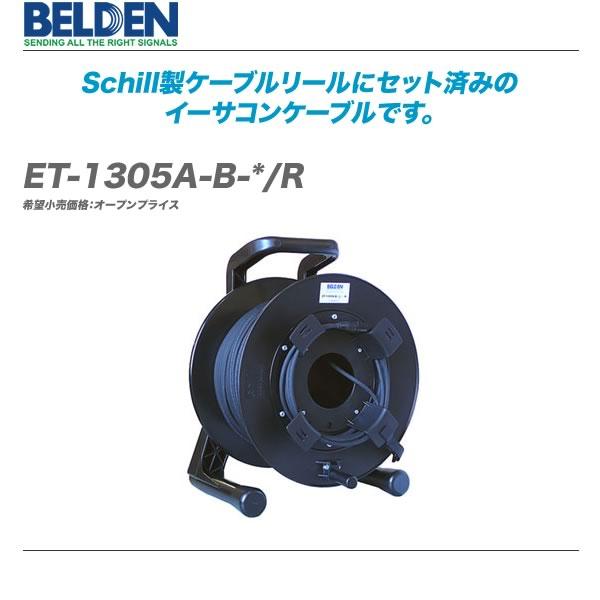 BELDEN(ベルデン)CAT5e UTP リール付イーサコンケーブル『ET-1305A-B-100/R』【代引き手数料無料♪】