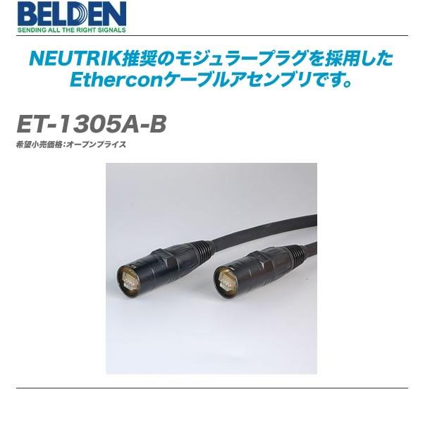 BELDEN(ベルデン)CAT5e UTP イーサコンケーブル『 ET-1305A-B-100』【代引き手数料無料♪】