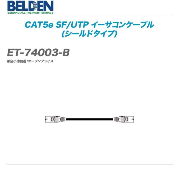 BELDEN(ベルデン)CAT5e SF/UTP SF/UTP イーサコンケーブル (シールドタイプ) 『ET-74003-B-80』【代引き手数料無料♪ (シールドタイプ)】, QUESTONS -クエストン-:1c720c96 --- sunward.msk.ru