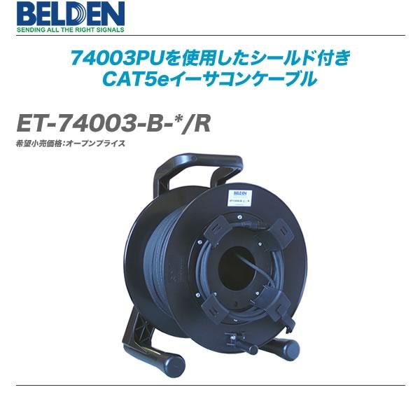 BELDEN(ベルデン)イーサコンケーブル『ET-74003-B-80/R』【代引き手数料無料♪】, nanoTimeBeauty-Shop405:b3792410 --- sunward.msk.ru