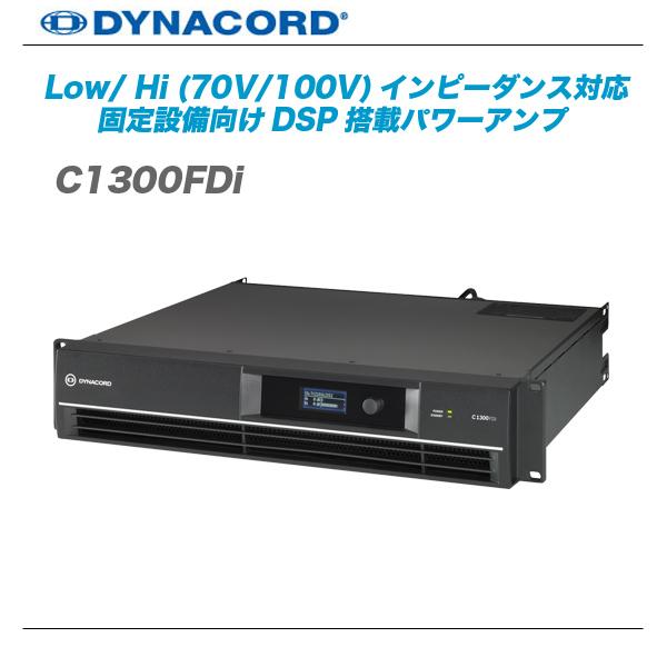 DYNACORD(ダイナコード)パワーアンプ『C1300FDi』【沖縄含む全国配送料無料!】