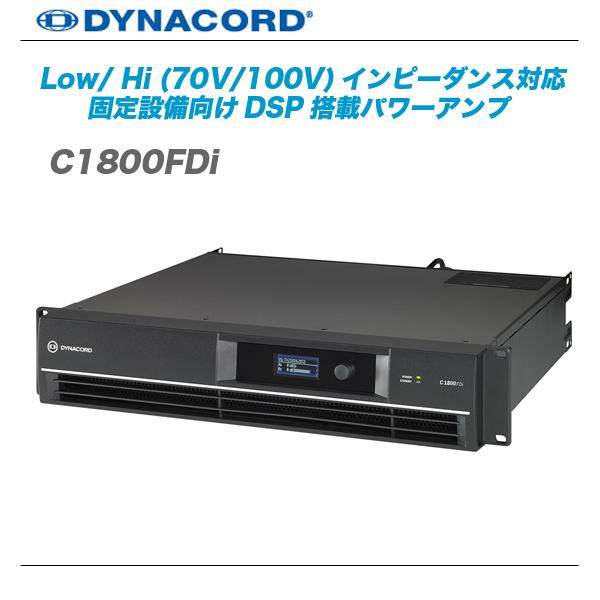 DYNACORD(ダイナコード)パワーアンプ『C1800FDi』【沖縄含む全国配送料無料!】