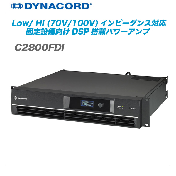 DYNACORD(ダイナコード)パワーアンプ『C2800FDi』【沖縄含む全国配送料無料!】