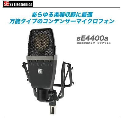 sE ELECTRONICS コンデンサーマイク  sE4400a【代引き手数料・全国送料無料♪】