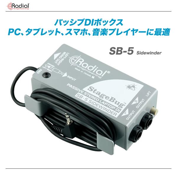 入園入学祝い RADIAL(ラジアル)DIボックス『SB-5 Sidewinder』【代引き手数料無料♪】, 大和屋味噌麹店:d41636bf --- neuchi.xyz
