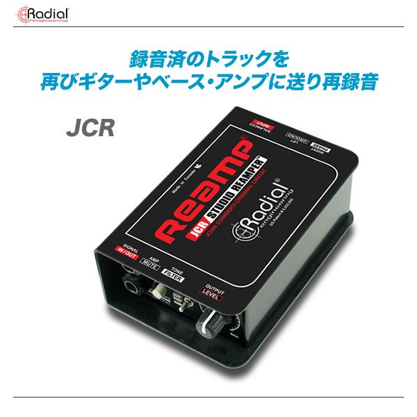 RADIAL(ラジアル)リアンプ『JCR』【代引き手数料無料♪】