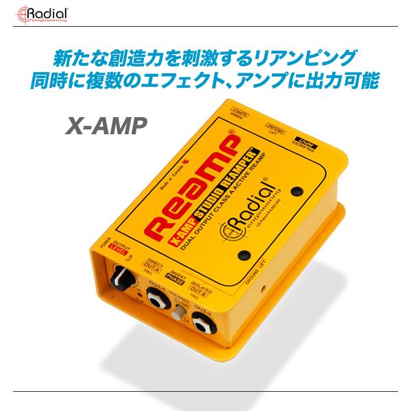 RADIAL(ラジアル)リアンプ『X-AMP』【代引き手数料無料♪】