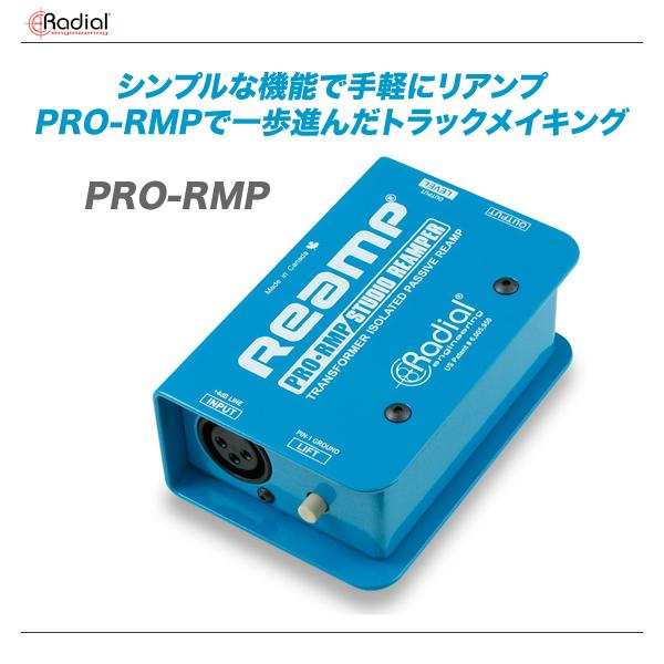 RADIAL(ラジアル)リアンプ『PRO-RMP』【代引き手数料無料♪】