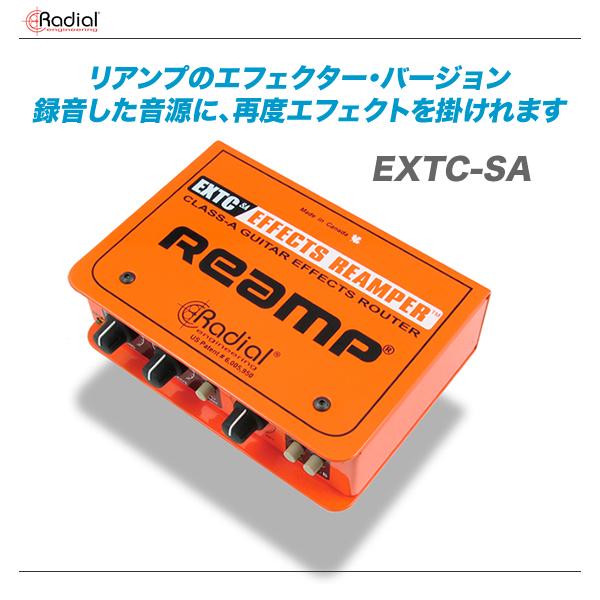 RADIAL(ラジアル)リアンプ『EXTC-SA』【全国配送・代引き手数料無料♪】