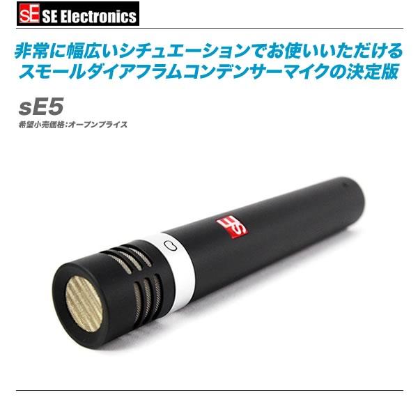 sE ELECTRONICS スモールダイアフラムコンデンサーマイク『sE5』【代引き手数料・全国送料無料♪】