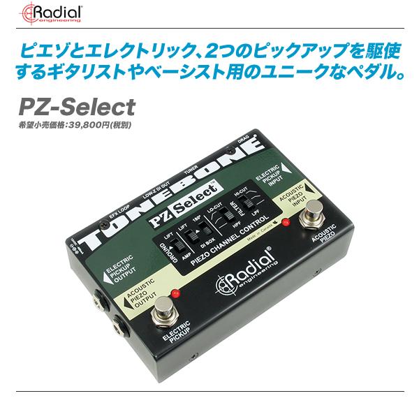 RADIAL(ラジアル)『PZ-Select』【代引き手数料無料♪】