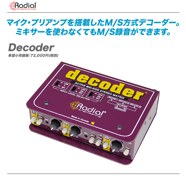 RADIAL(ラジアル)『Decoder』【代引き手数料無料・全国配送無料♪】
