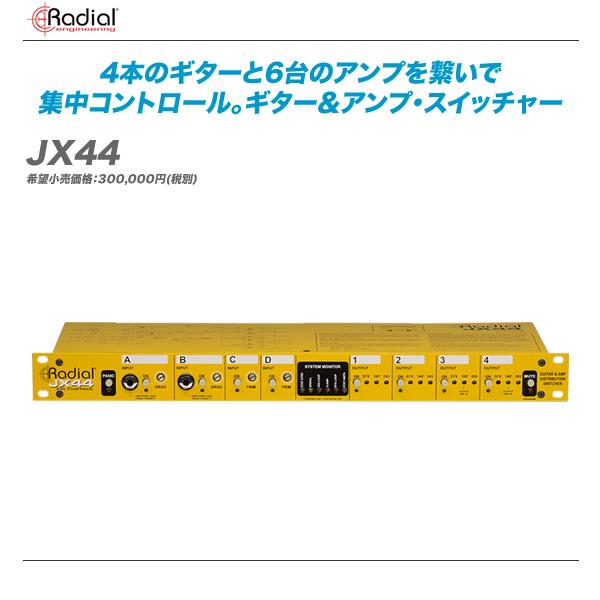 RADIAL(ラジアル)『JX44』【代引き手数料無料♪】