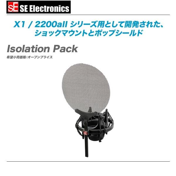 sE ELECTRONICS Isolation 大幅値下げランキング Pack サスペンションとポップガードのパッケージ サスペンションポップガード X1シリーズやsE2200aIIシリーズに最適な 訳あり 代引き手数料無料