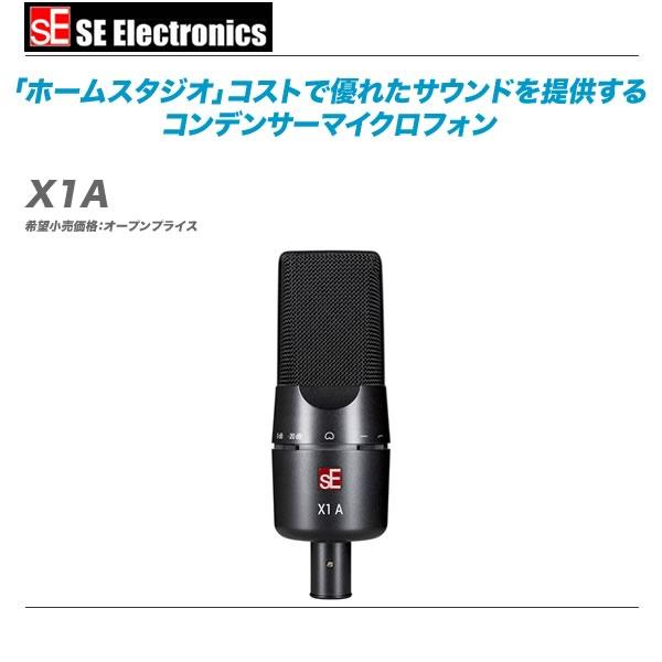 sE ELECTRONICS 『X1A』【代引き手数料無料♪】