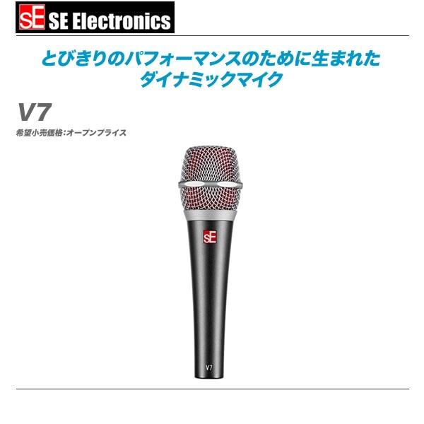 sE ELECTRONICS ダイナミックマイク『V7』【代引き手数料無料♪】