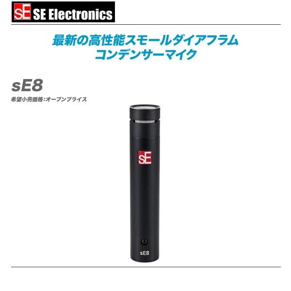 sE ELECTRONICS コンデンサーマイク『sE8』【代引き手数料・全国送料無料♪】