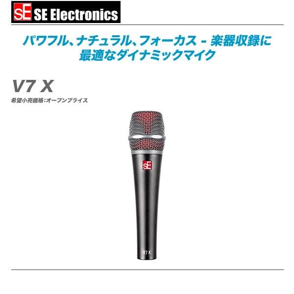 sE ELECTRONICS ダイナミックマイク『V7 X』【代引き手数料無料♪】