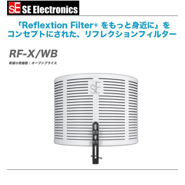 sE ELECTRONICS リフレクションフィルター『RF-X/WB』 【代引き手数料♪】