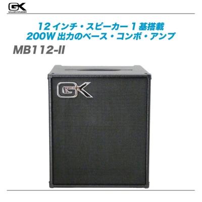 GALLIEN-KRUEGER(ギャリエン・クルーガー)コンボアンプ『MB112-II』【全国配送無料・代引き手数料無料!】