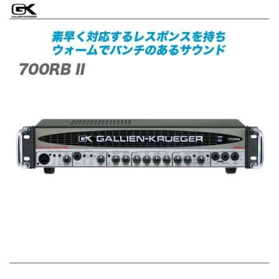 GALLIEN-KRUEGER(ギャリエン・クルーガー)ヘッドアンプ『700RB II』【全国配送無料・代引き手数料無料!】