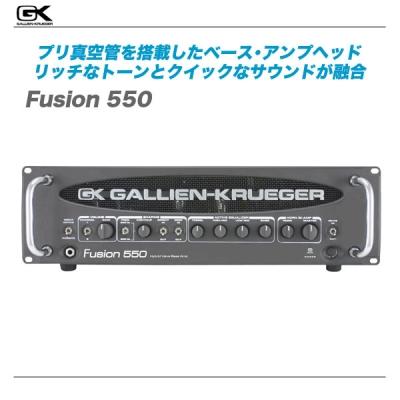 GALLIEN-KRUEGER(ギャリエン・クルーガー)ヘッドアンプ『Fusion 550』【全国配送無料・代引き手数料無料!】