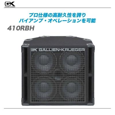 GALLIEN-KRUEGER(ギャリエン・クルーガー)ベース・キャビネット『410RBH』【全国配送無料・代引き手数料無料!】