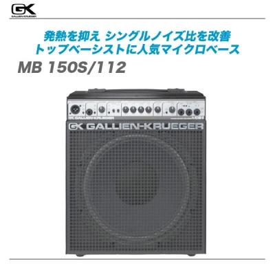 GALLIEN-KRUEGER(ギャリエン・クルーガー)ベース・キャビネット『MB 150S/112』【全国配送無料・代引き手数料無料!】