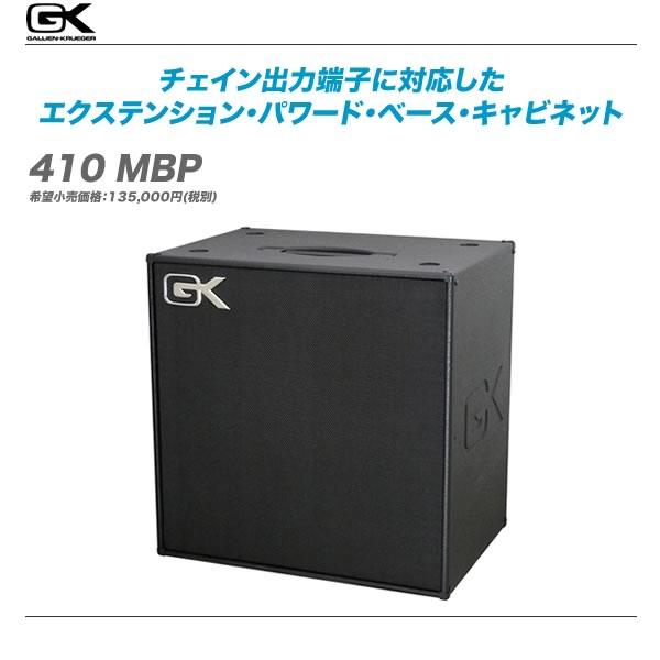 GALLIEN-KRUEGER(ギャリエン・クルーガー)ベースアンプ『410 MBP』【全国配送無料・代引き手数料無料!】