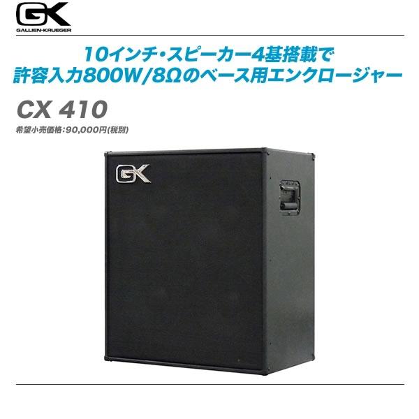 GALLIEN-KRUEGER(ギャリエン・クルーガー)ベース用エンクロージャー『CX 410』【全国配送無料・代引き手数料無料!】