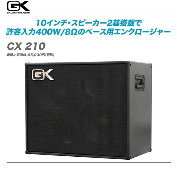 GALLIEN-KRUEGER(ギャリエン・クルーガー)ベース用エンクロージャー『CX 210』【全国配送無料・代引き手数料無料!】