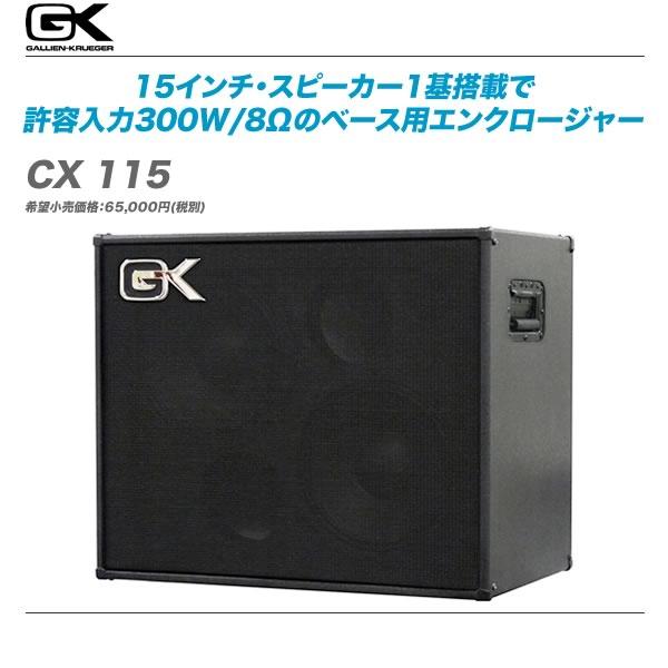 GALLIEN-KRUEGER(ギャリエン・クルーガー)ベース用エンクロージャー『CX 115』【全国配送無料・代引き手数料無料!】