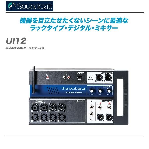 SOUNDCRAFT サウンド クラフト Ui12 携帯端末やPCから直接ワイヤレスで制御できる操作性 ミキサー デジタル 予約販売 デジタルミキサー 流行のアイテム 音質に優れたリモートコントロール