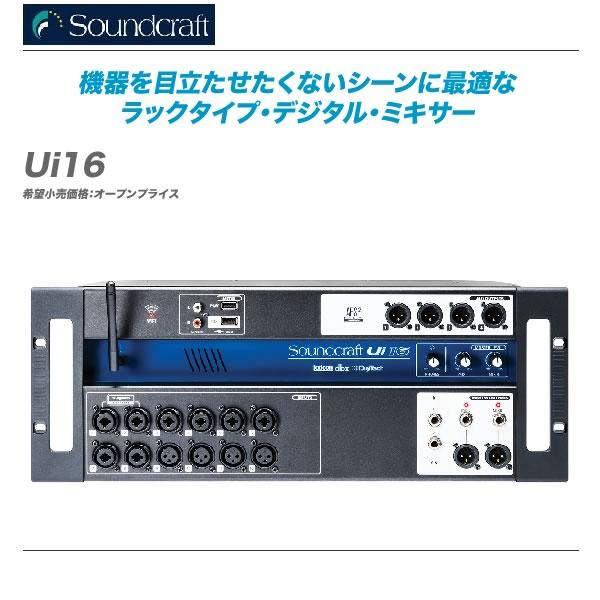 SOUNDCRAFT デジタルミキサー『Ui16』