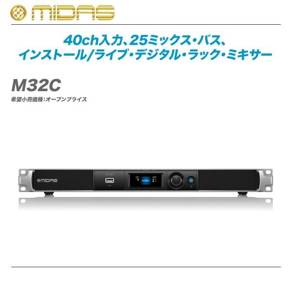 MIDAS(マイダス)デジタル・ラック・ミキサー『M32C』【全国配送料無料・代引き手数料無料】