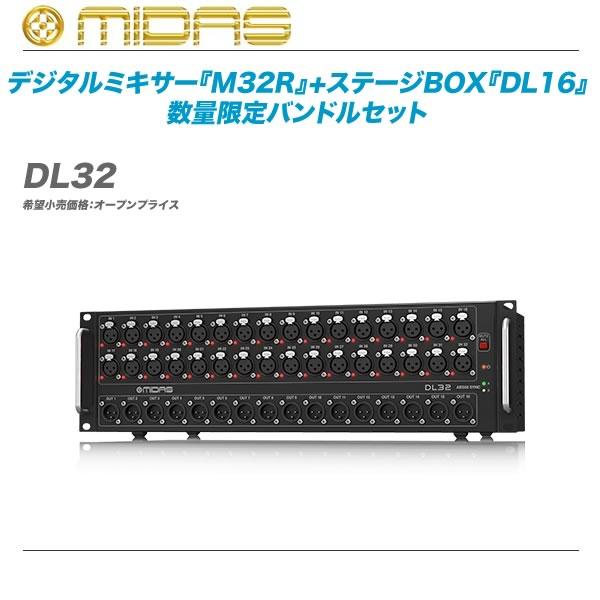 MIDAS(マイダス)ステージ・ボックス『DL32』【全国配送料無料・代引き手数料無料】