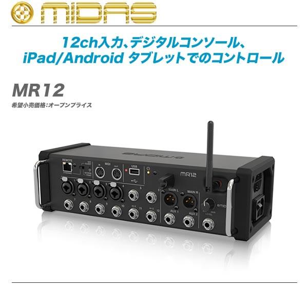 MIDAS(マイダス)デジタルミキサー『MR12』【全国配送料無料・代引き手数料無料】