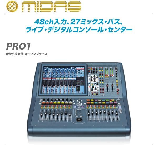 MIDAS(マイダス)デジタルミキサー『PRO1』【全国配送料無料・代引き手数料無料】