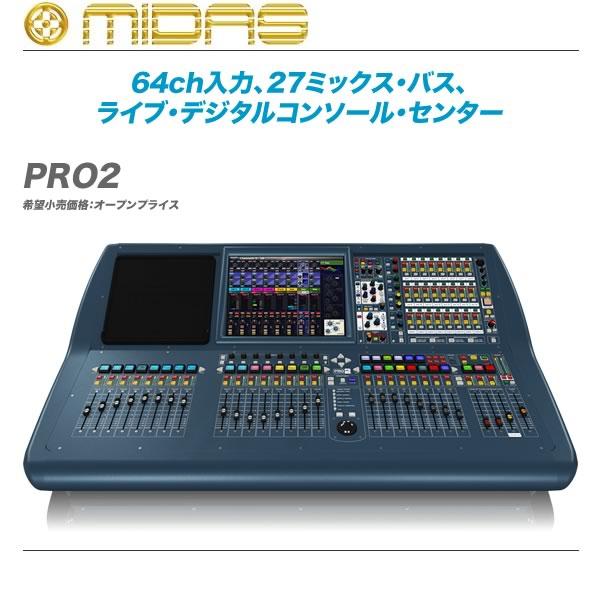 MIDAS(マイダス)デジタルミキサー『PRO2』【全国配送料無料・代引き手数料無料】